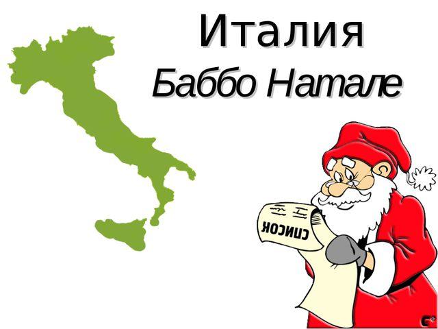Италия Баббо Натале