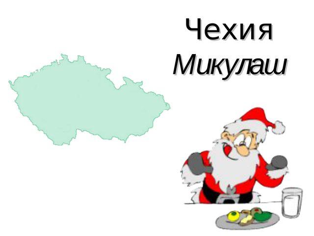 Чехия Микулаш