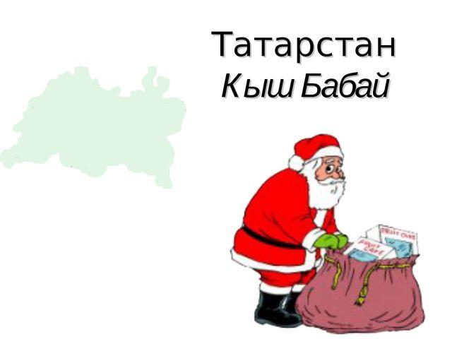 Татарстан Кыш Бабай