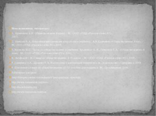 Использованная литература: 1. Кравченко А.И. Обществознание. 8 класс. - М.: