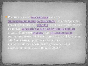 Россия согласно конституции является многонациональным государством. На её те