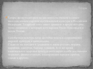 Татары являются вторым по численности этносом и самым многочисленным народом