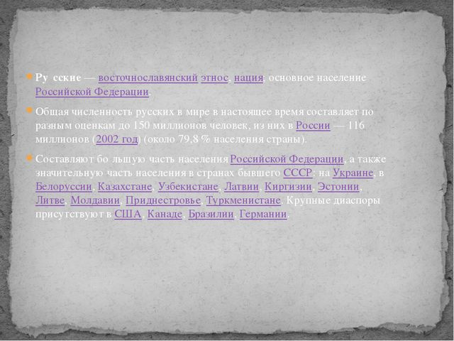 Ру́сские— восточнославянский этнос, нация; основное население Российской Фед...