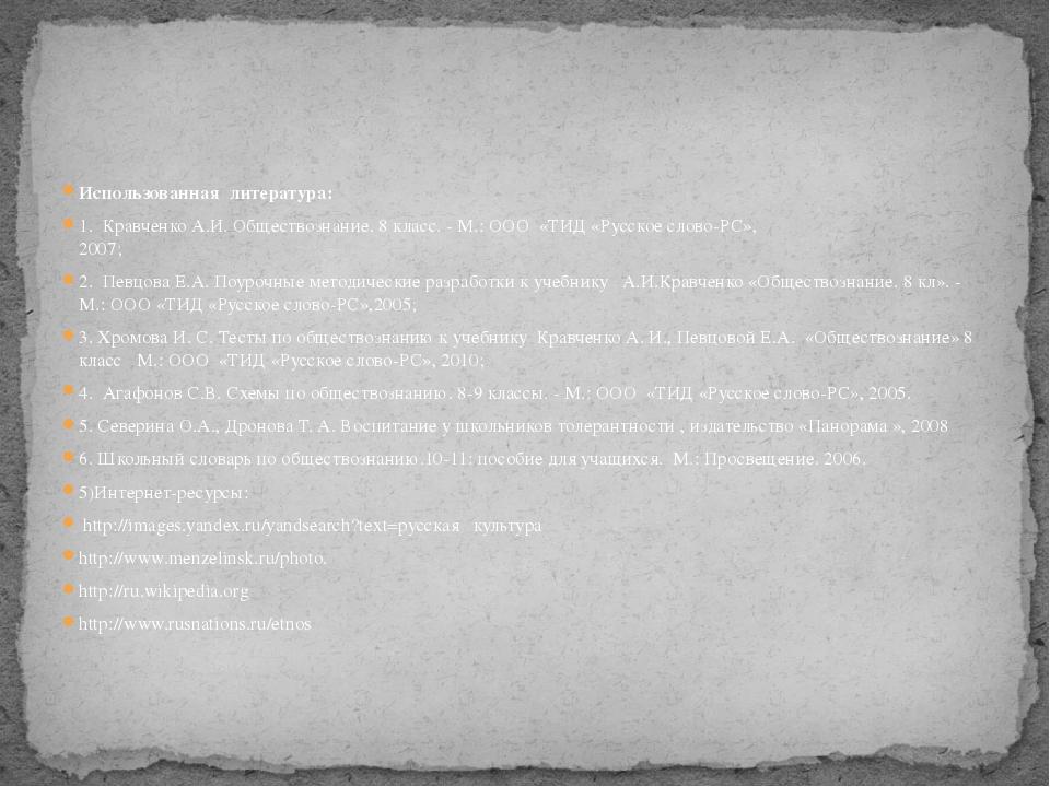 Использованная литература: 1. Кравченко А.И. Обществознание. 8 класс. - М.:...