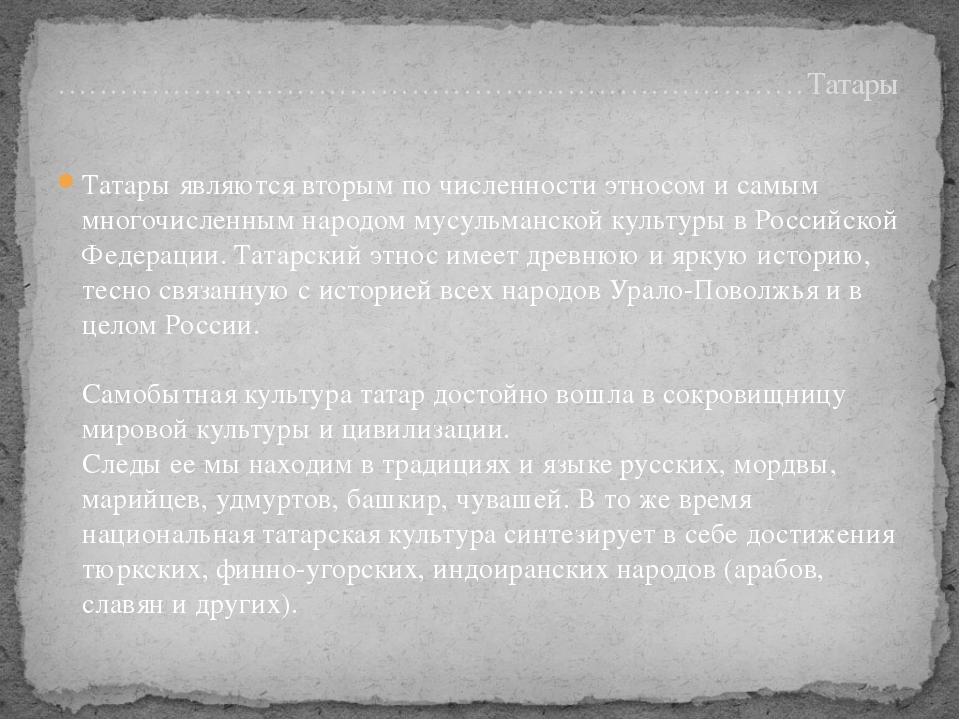 Татары являются вторым по численности этносом и самым многочисленным народом...