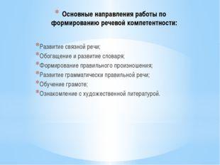 Основные направления работы по формированию речевой компетентности: Развитие
