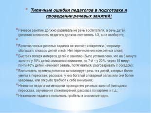 Типичные ошибки педагогов в подготовке и проведении речевых занятий: Речевое