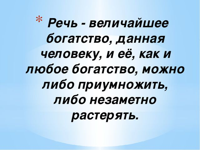 Речь - величайшее богатство, данная человеку, и её, как и любое богатство,м...