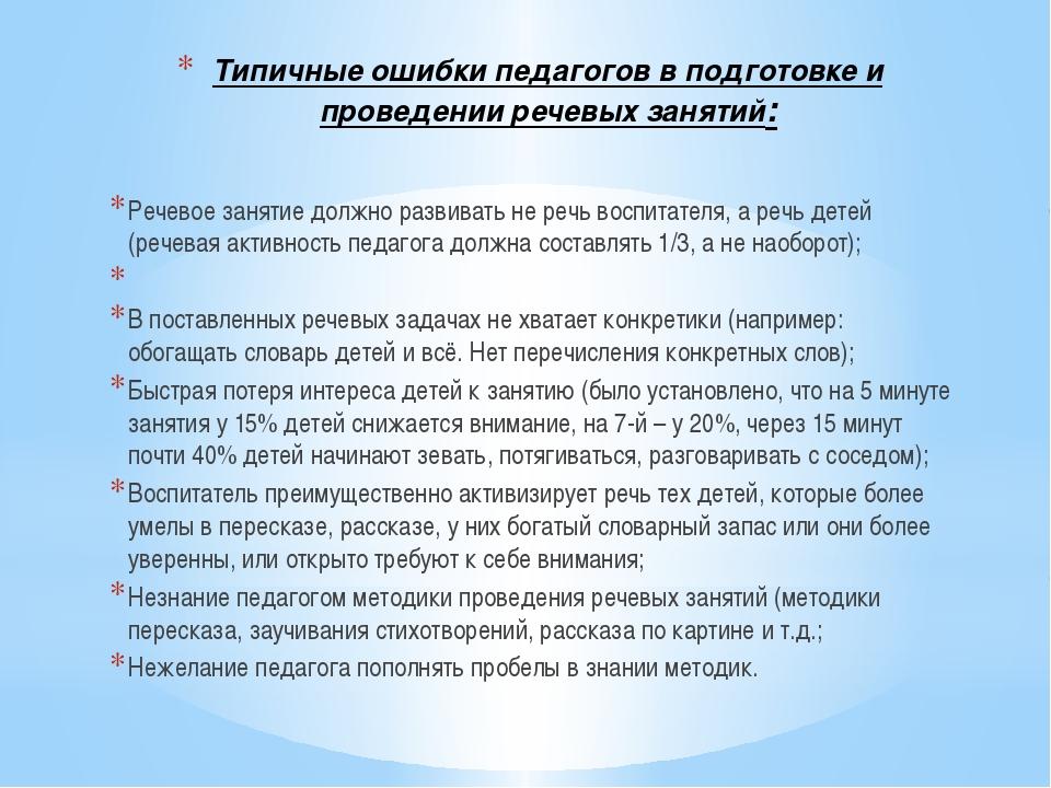 Типичные ошибки педагогов в подготовке и проведении речевых занятий: Речевое...