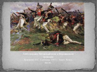 Лейб-гвардии Литовский полк в Бородинском сражении Художник Н.С. Самокиш. 191