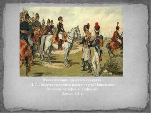 Отказ пленного русского генерала П. Г. Лихачева принять шпагу из рук Наполеон