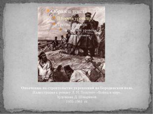 Ополченцы на строительстве укреплений на Бородинском поле. Иллюстрация к рома