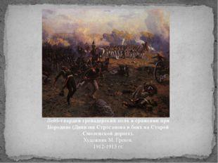 Лейб-гвардии гренадерский полк в сражении при Бородине (Дивизия Строганова в