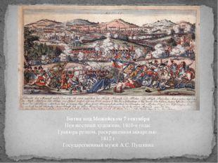 Битва под Можайском 7 сентября Неизвестный художник. 1810-е годы. Гравюра рез
