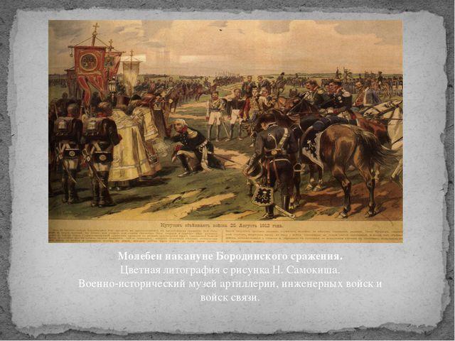 Молебен накануне Бородинского сражения. Цветная литография с рисунка Н. Самок...