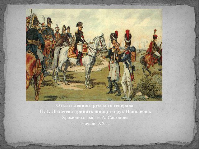 Отказ пленного русского генерала П. Г. Лихачева принять шпагу из рук Наполеон...