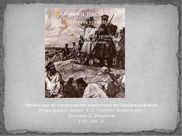 Ополченцы на строительстве укреплений на Бородинском поле. Иллюстрация к рома...