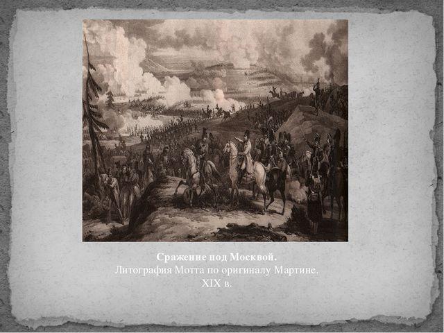 Сражение под Москвой. Литография Мотта по оригиналу Мартине. XIX в.