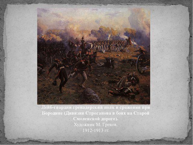 Лейб-гвардии гренадерский полк в сражении при Бородине (Дивизия Строганова в...