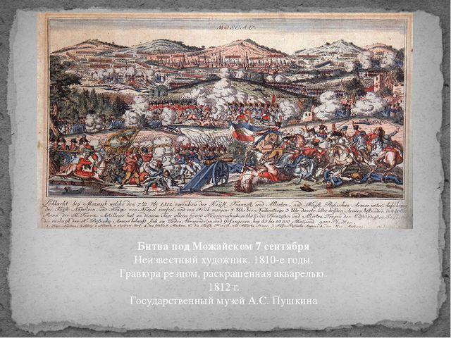 Битва под Можайском 7 сентября Неизвестный художник. 1810-е годы. Гравюра рез...