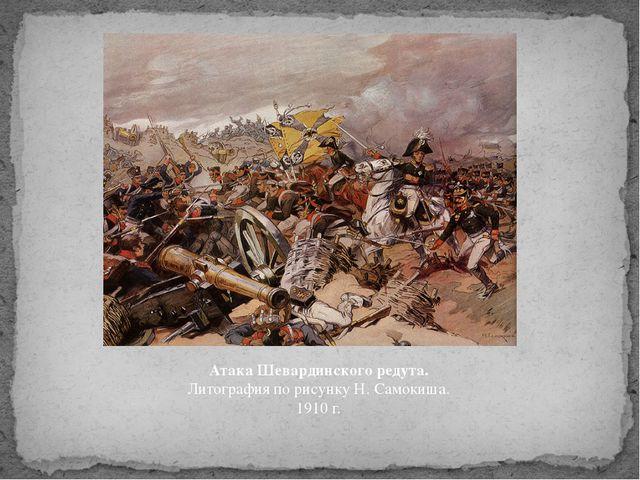 Атака Шевардинского редута. Литография по рисунку Н. Самокиша. 1910 г.