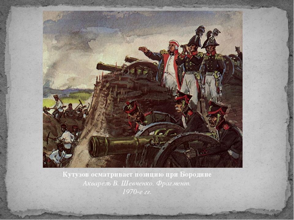 Кутузов осматривает позицию при Бородине Акварель В. Шевченко. Фрагмент. 1970...