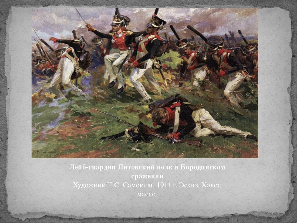 Лейб-гвардии Литовский полк в Бородинском сражении Художник Н.С. Самокиш. 191...