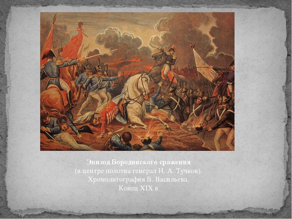 Эпизод Бородинского сражения (в центре полотна генерал Н. А. Тучков). Хромоли...