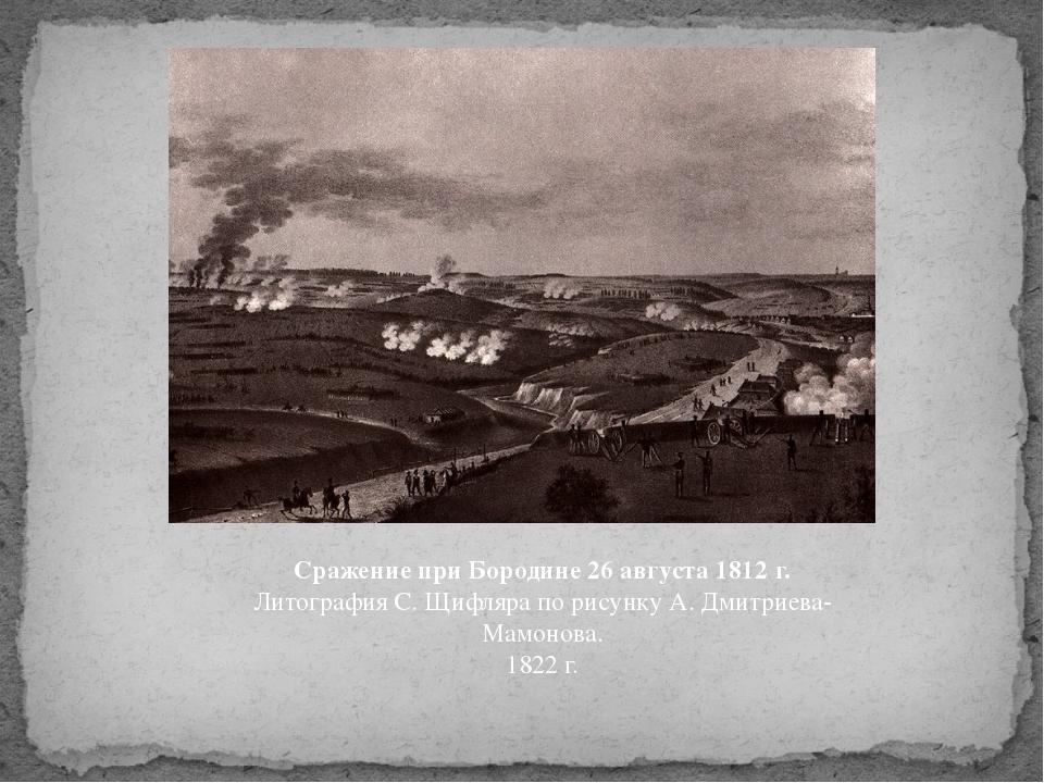 Сражение при Бородине 26 августа 1812 г. Литография С. Щифляра по рисунку А....