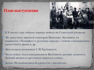 План выступления К 8 часам утра собрать верные войска на Сенатской площади Не