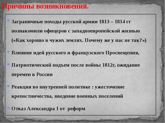 Причины возникновения. Заграничные походы русской армии 1813 – 1814 гг познак...