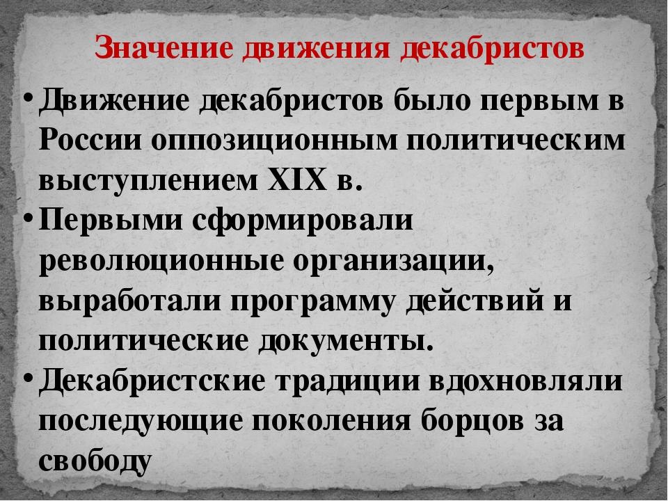 Движение декабристов было первым в России оппозиционным политическим выступле...