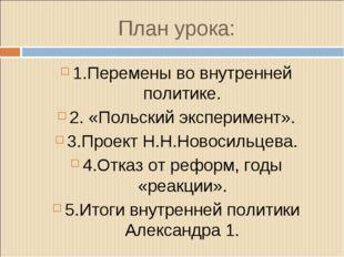 План урока: 1.Перемены во внутренней политике. 2. «Польский эксперимент». 3.П