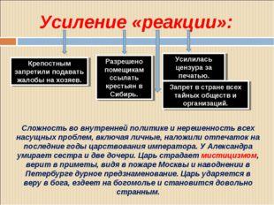 Усиление «реакции»: Разрешено помещикам ссылать крестьян в Сибирь. Крепостным