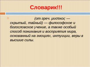 Словарик!!! Мистици́зм (от греч. μυστικος — скрытый, тайный) — философское и