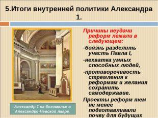 5.Итоги внутренней политики Александра 1. Причины неудачи реформ лежали в сле