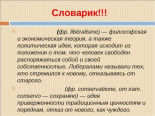Словарик!!! Либерали́зм (фр. libéralisme) — философская и экономическая теори
