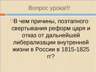 Вопрос урока!!! В чем причины, поэтапного свертывания реформ царя и отказ от