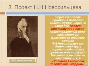 3. Проект Н.Н.Новосильцева. Через год после принятия польской конституции, ца