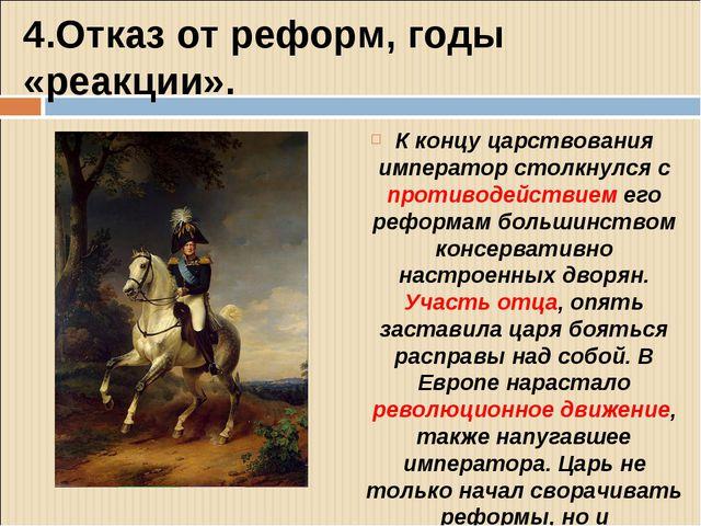 4.Отказ от реформ, годы «реакции». К концу царствования император столкнулся...