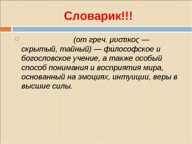Словарик!!! Мистици́зм (от греч. μυστικος — скрытый, тайный) — философское и...