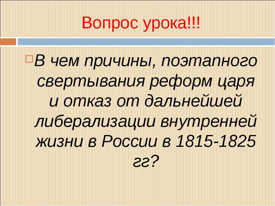 Вопрос урока!!! В чем причины, поэтапного свертывания реформ царя и отказ от...