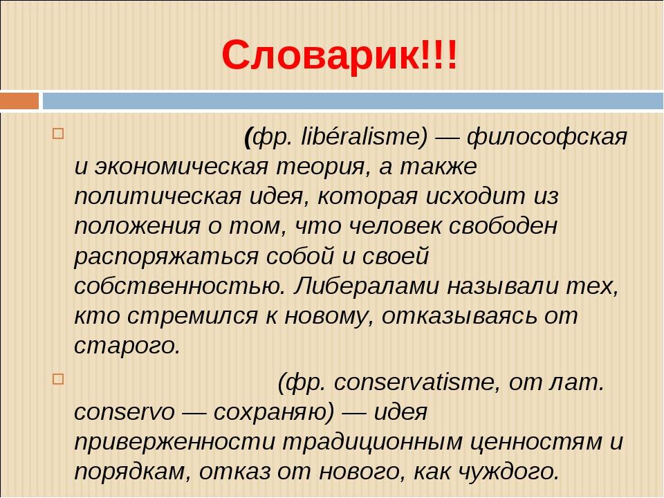 Словарик!!! Либерали́зм (фр. libéralisme) — философская и экономическая теори...