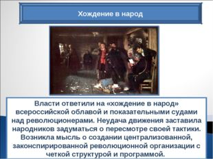 Хождение в народ Власти ответили на «хождение в народ» всероссийской облавой