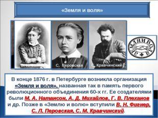 «Земля и воля» В конце 1876 г. в Петербурге возникла организация «Земля и вол