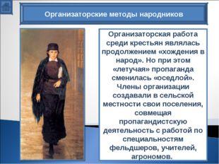 Организаторские методы народников Организаторская работа среди крестьян являл
