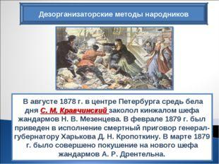Дезорганизаторские методы народников В августе 1878 г. в центре Петербурга ср