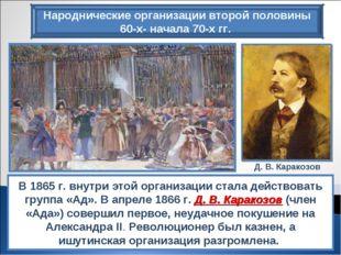 В 1865 г. внутри этой организации стала действовать группа «Ад». В апреле 186