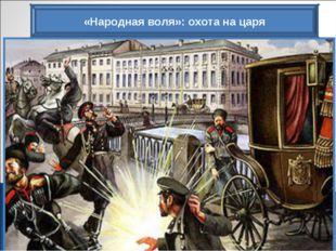 «Народная воля»: охота на царя Запланировали новый взрыв — на дороге, по кото