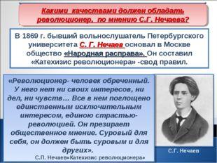 Народнические организации второй половины 60-х- начала 70-х гг. В 1869 г. быв